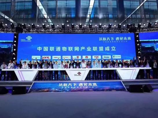 中国联通物联网产业联盟