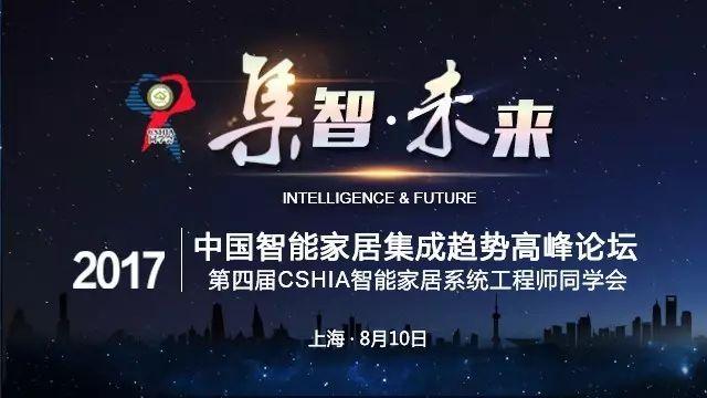 2017年8月·上海 集智·未来 2017中国智能家居集成趋势高峰论坛 暨第四届CSHIA智能家居系统工程师同学会 往期详情