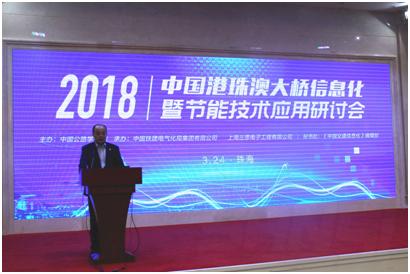 中国公路学会秘书长刘文杰主持会议